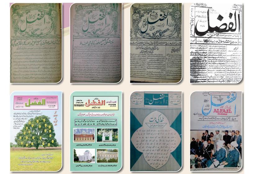 اخبار الفضل پر خلفاء سلسلہ کی لازوال عنایات اور بے پایاں محبتیں اور شفقتیں