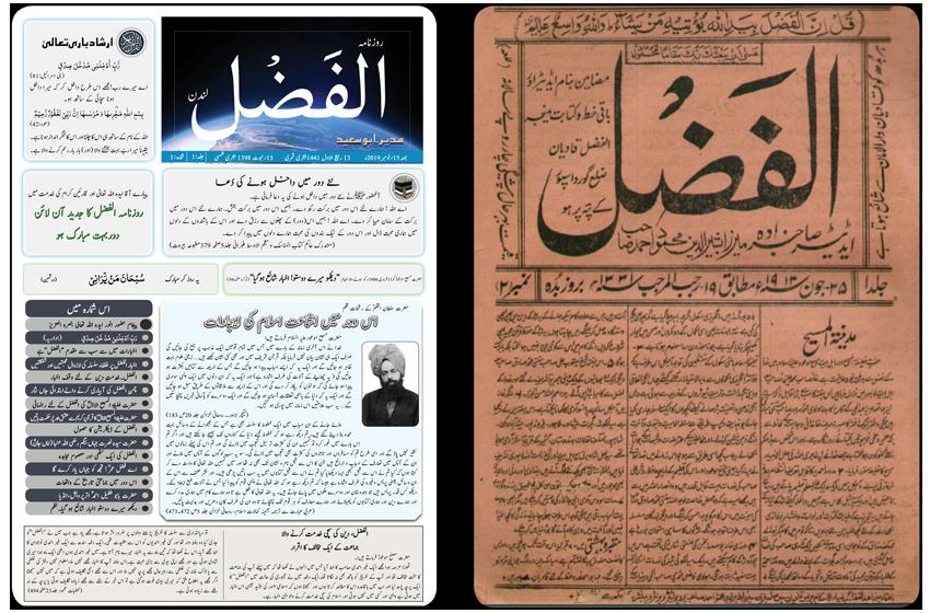الفضل اسلام کی سچی خدمت کرنے والا اخبار ہے  غیر از جماعت افراد کا اظہار حقیقت