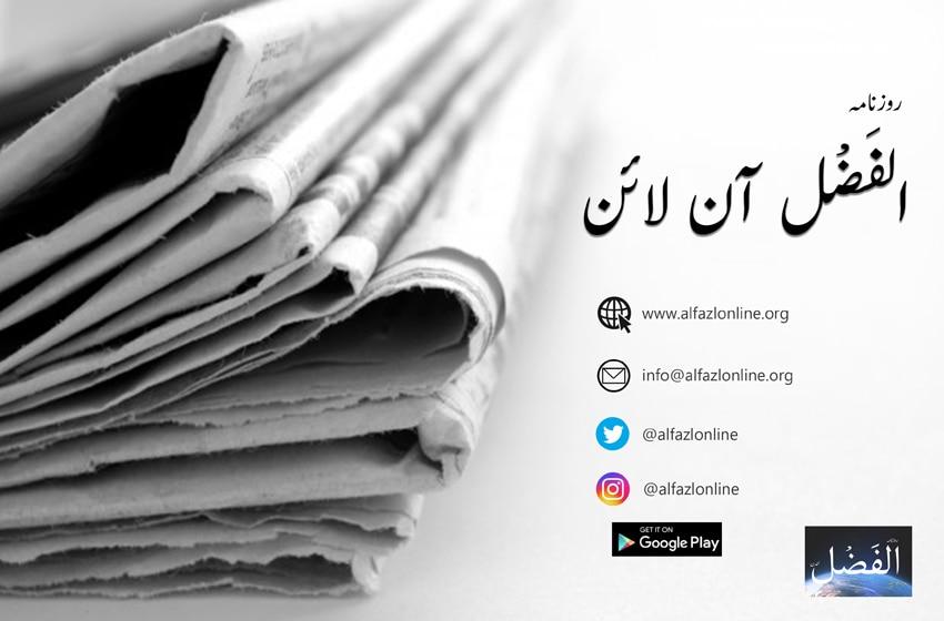آپ کا اپنا اخبار