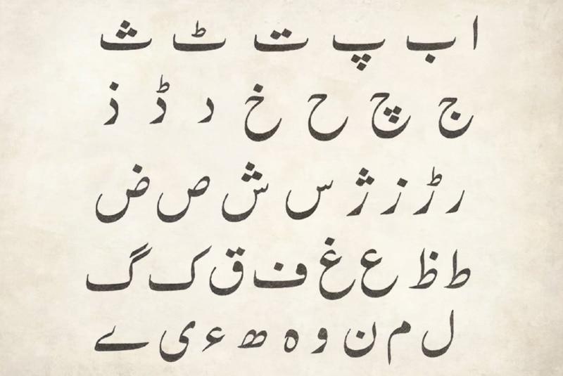 اردو سکھانے والے اپنے آپ کو پیش کریں
